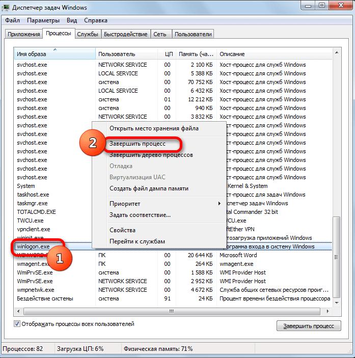 Переход к завершению процесса WINLOGON.EXE через контекстное меню в Диспетчере задач Windows