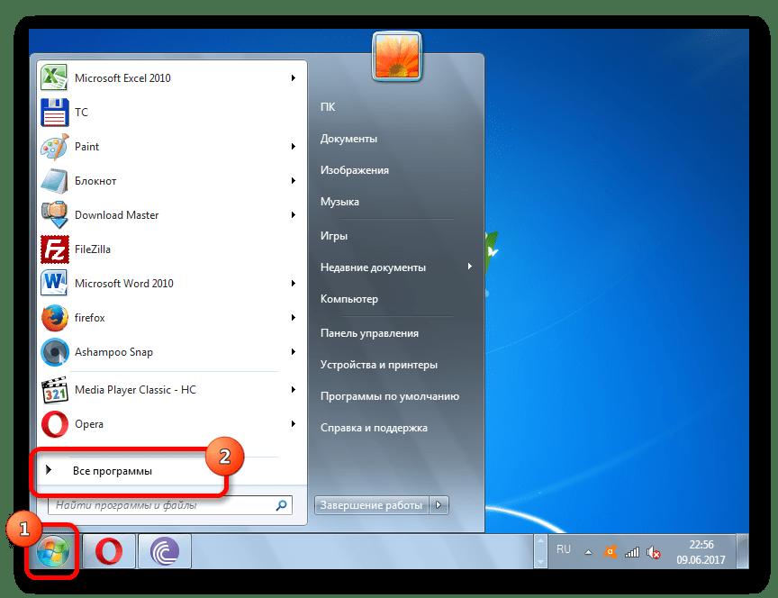 Переход ко всем программам через меню Пуск в Windows