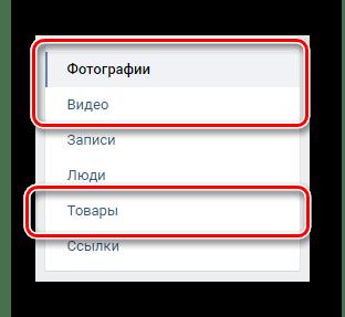 Переход на нужную вкладку через навигационное меню в закладках ВКонтакте