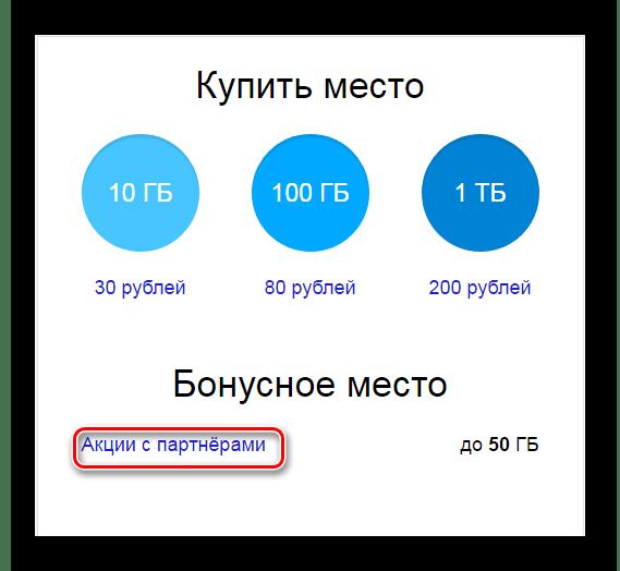 Переход на страницу акций Яндекс Диска