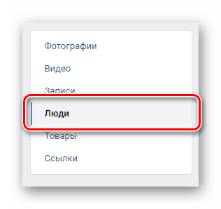 Переход на вкладку Люди через навигационное меню в закладках ВКонтакте
