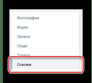 Переход на вкладку Ссылки через навигационное меню в закладках ВКонтакте