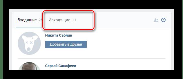 Переход на вкладку исходящие в разделе друзья ВКонтакте