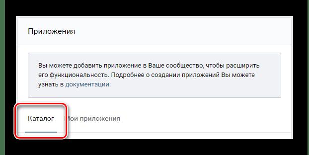 Переход на вкладку каталог в разделе управление сообществом в группе ВКонтакте