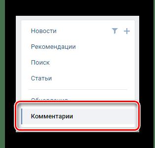 Переход на вкладку комментарии через навигационное меню в разделе новости ВКонтакте