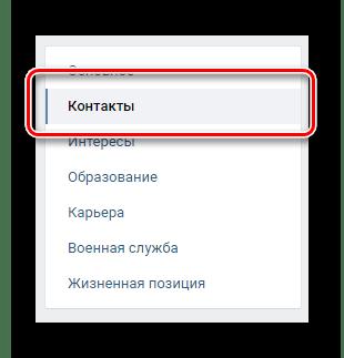 Переход на вкладку контакты в разделе редактировать ВКонтакте