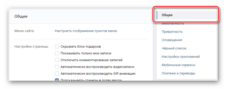 Переход на вкладку общее через навигационное меню в разделе настройки на сайте ВКонтакте