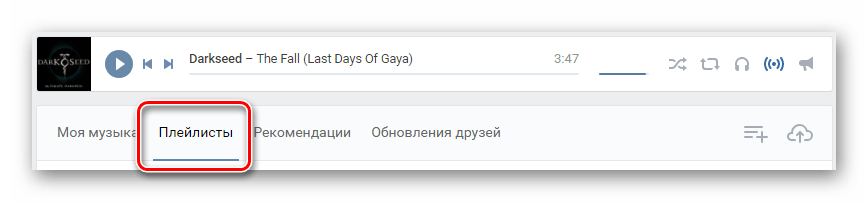 Переход на вкладку плейлисты через панель управления в разделе музыка ВКонтакте