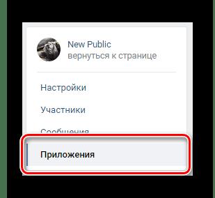 Переход на вкладку приложения в разделе управление сообществом ВКонтакте