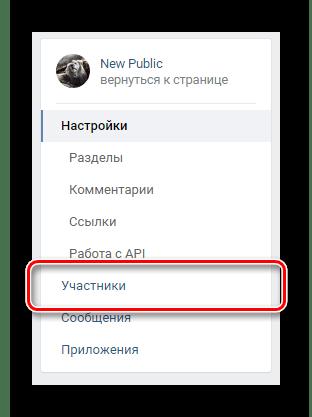 Переход на вкладку участники через навигационное меню в разделе управление сообществом ВКонтакте