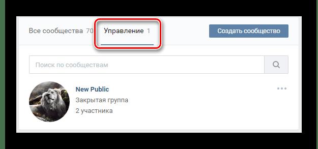 Переход на вкладку управление для перехода к своему сообществу в разделе группы ВКонтакте