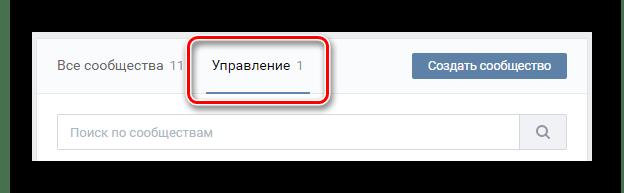 Переход на вкладку управление на странице с группами ВКонтакте