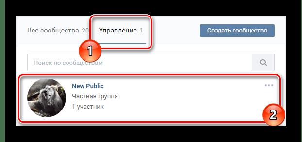 Переход на вкладку управление в разделе группы ВКонтакте