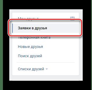 Переход на вкладку заявки в друзья через навигационное меню в разделе друзья ВКонтакте