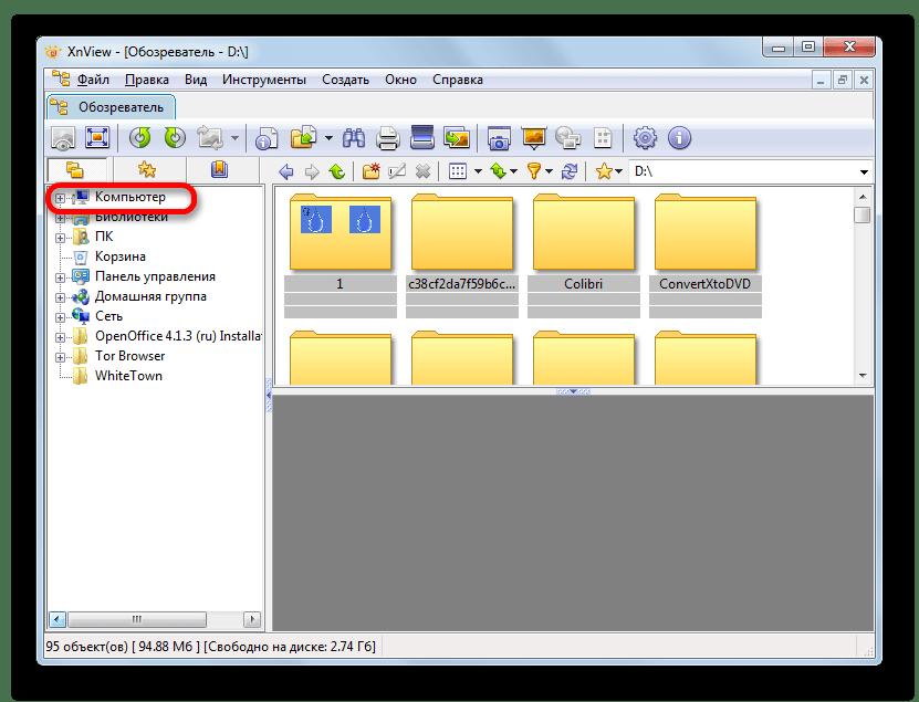 Переход по пункту Компьютер в программе XnView