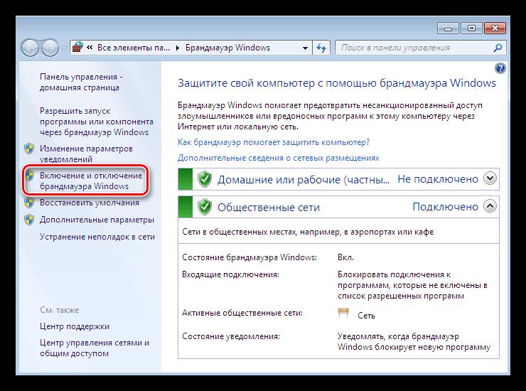 Переход по ссылке Включение и отключение брандмауэра Windows