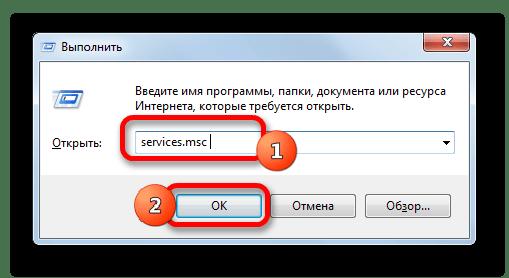 Переход в Диспетчер служб через окно Выполнить в Windows 7