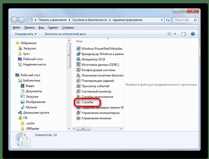 Переход в Диспетчер служб из раздела Администрирование в Панели управления в Windows 7
