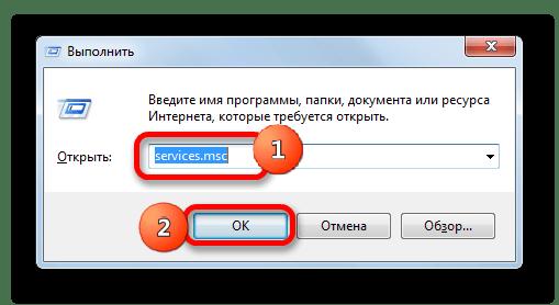 Переход в Диспетчер служб с помощью команды в окне инструмента Выполнить в Windows 7