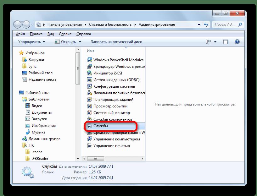 Переход в Диспетчер служб в окне Администрирования Панели управления в Windows 7