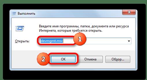 Переход в Диспетчер устройств посредством введения коммнды в окно Выполнить в Windows 7