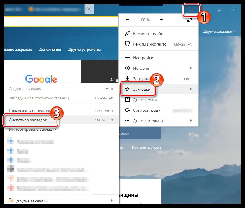 Переход в Диспетчер закладок Яндекс.Браузера
