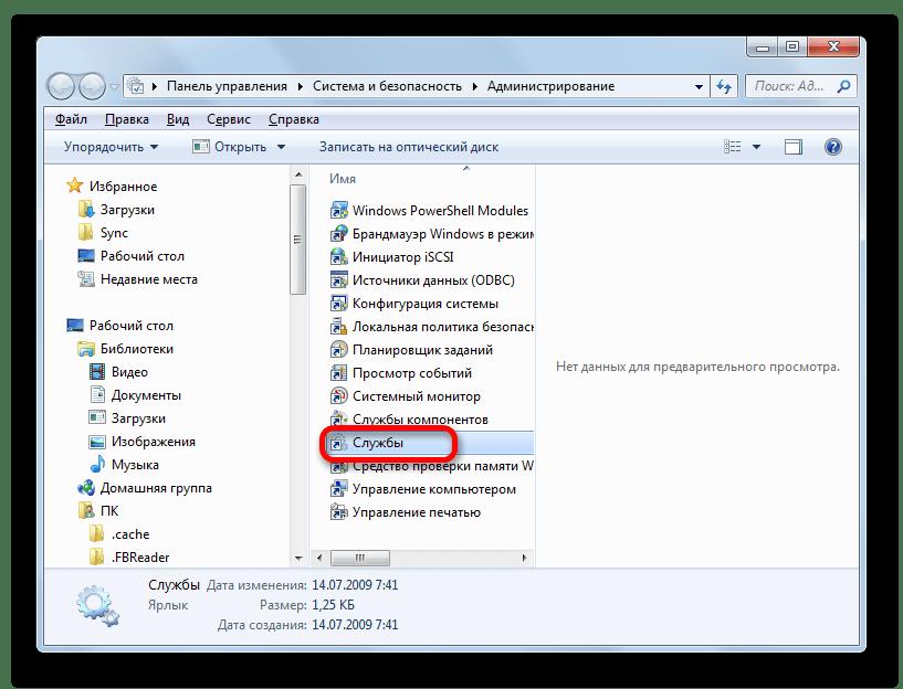 Переход в Диспетчер служб в разделе Администрирование в Панели управления в Windows 7