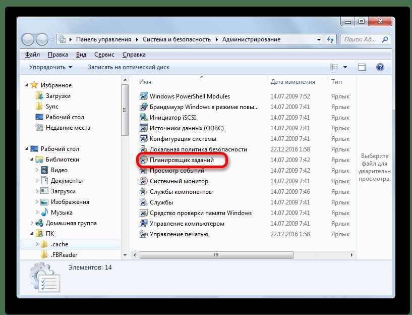 Переход в Планировщик заданий в Панеле управления в Windows 7