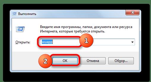 Переход в Центр обновления Windows с помощью окна Выполнить в Windows 7