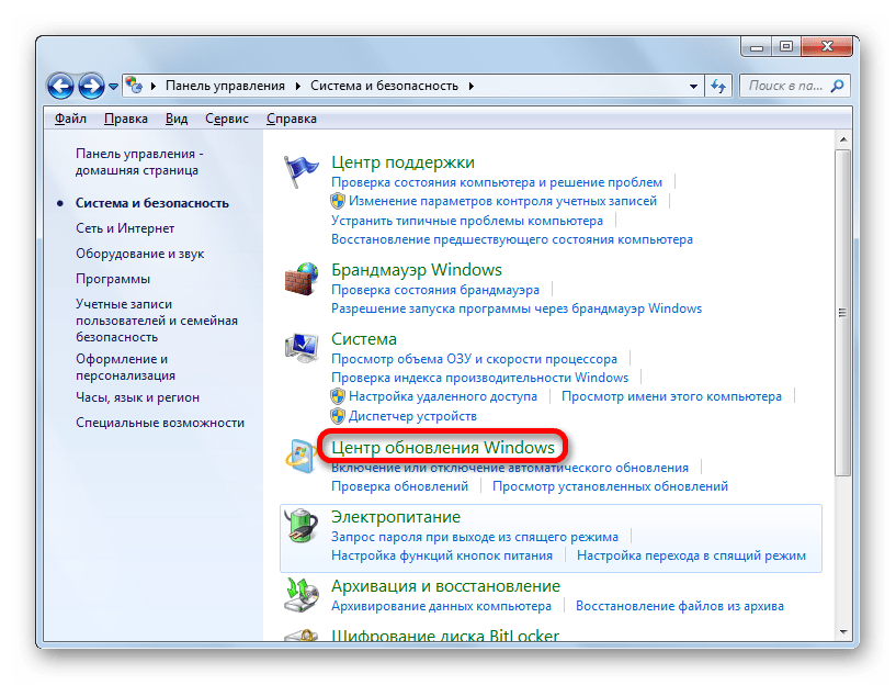 Переход в Центр обновления Windows в Windows 7