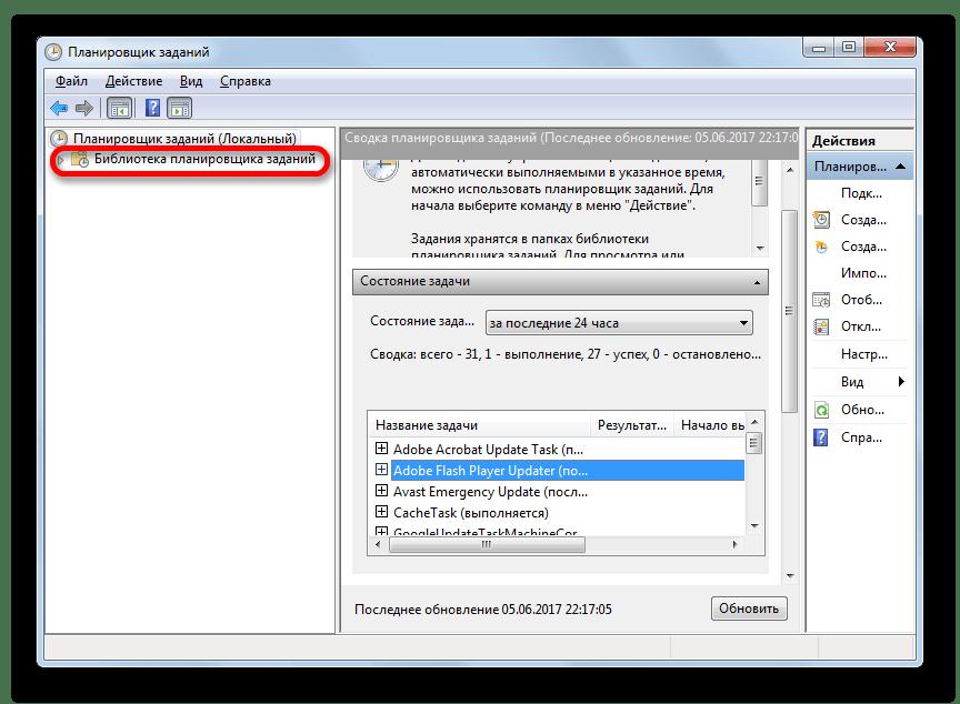Переход в библиотеку планировщика заданий в Windows 7