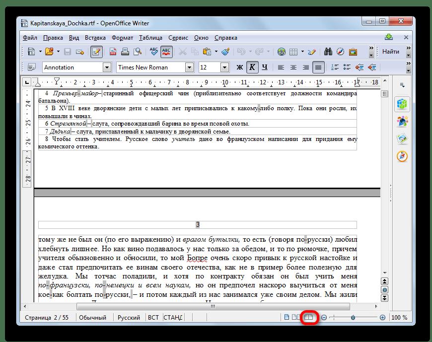 Переход в книжный режим в Apache OpenOffice Writer