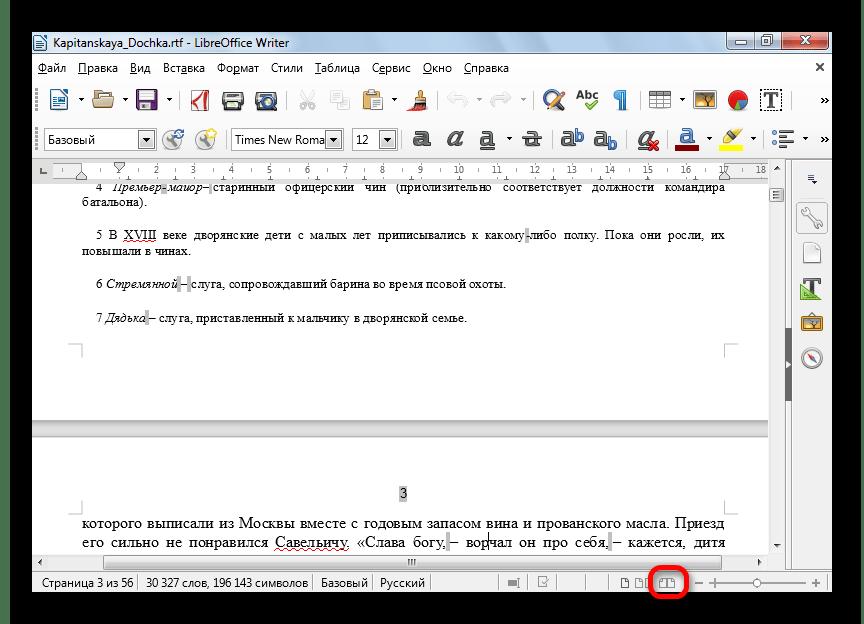 Переход в книжный вид режима просмотра в LibreOffice Writer