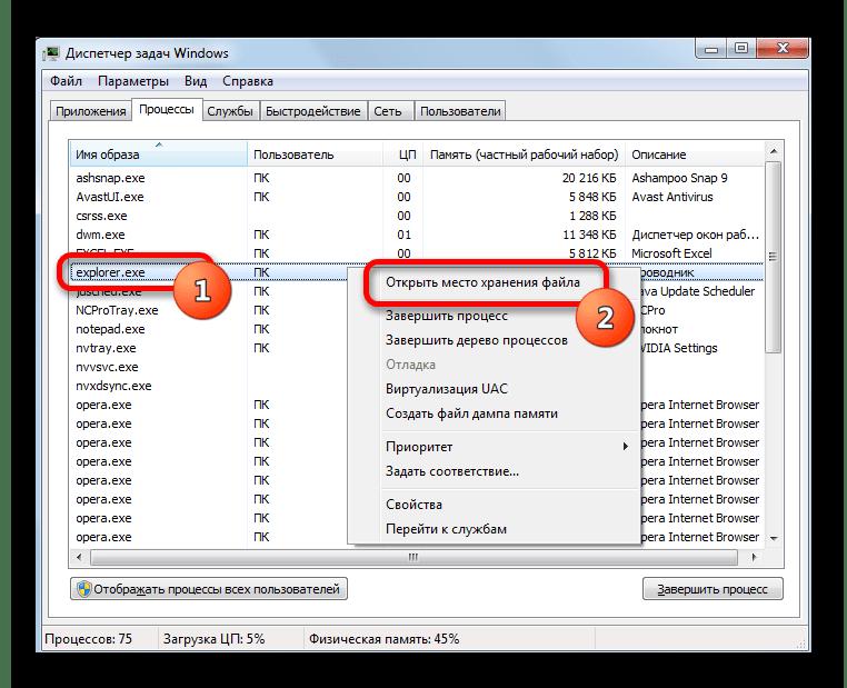Переход в место хранения файла EXPLORER.EXE через контекстное меню Диспетчера задач Windows