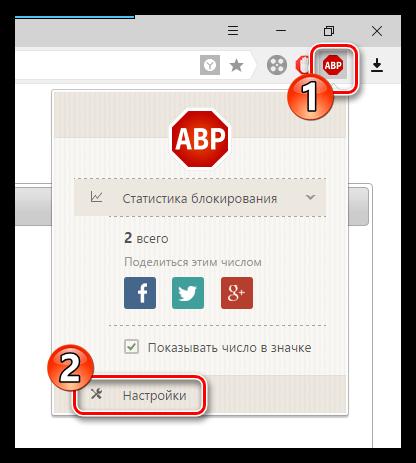 Переход в настройки Adblock Plus