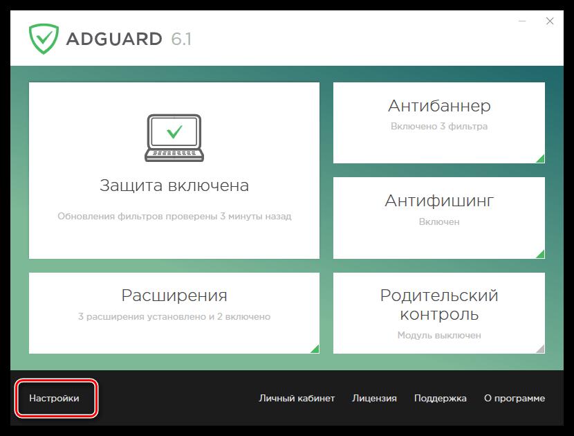 Переход в настройки Adguard