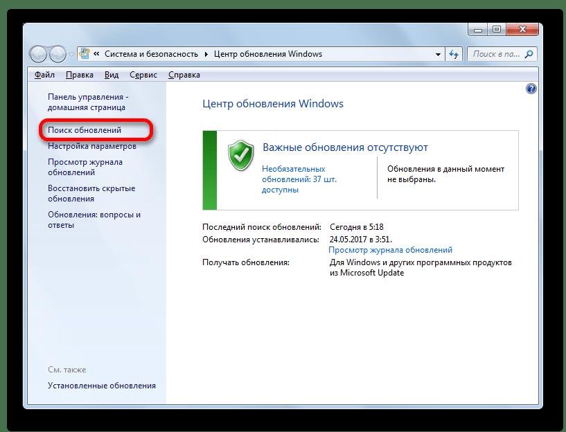 Переход в настройку параметров в Центре обновления Windows в операционной системе Windows 7
