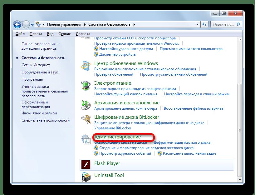 Переход в окно Администрирования в Windows 7