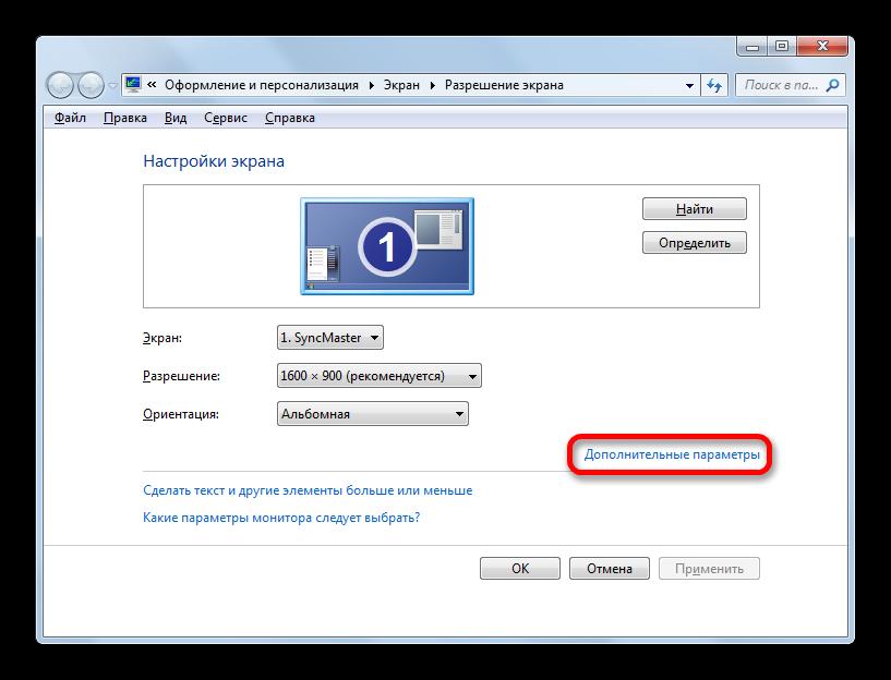 Переход в окно дополнительных параметров в окне изменения разрешения экрана в Windows 7