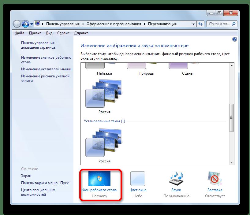 Переход в окно изменения фона рабочего стола в Windows 7