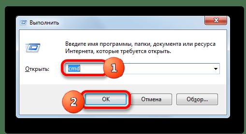 Переход в окно командной строки через введение команды в окошко Выполнить в Windows 7