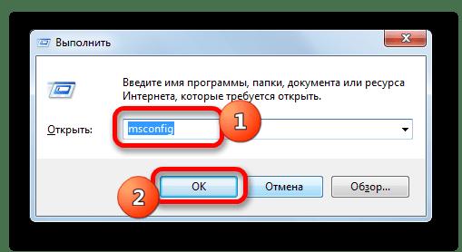Переход в окно конфигурации системы через введение команды в окно Выполнить в Windows 7