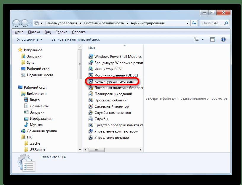 Переход в окно конфигурации системы из раздела Администрирование в Панели управления в Windows 7