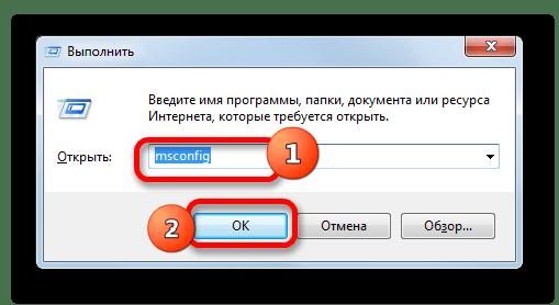 Переход в окно конфигурации системы с помощью ввода команды в окошко Выполнить в Windows 7
