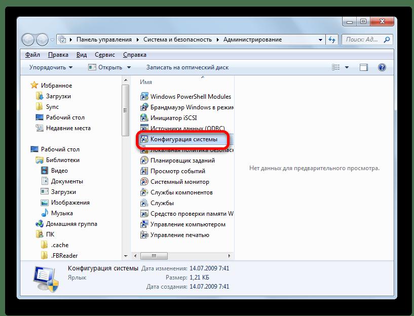 Переход в окно конфигурации системы в подразделе Администрирование Панели управления в Windows 7