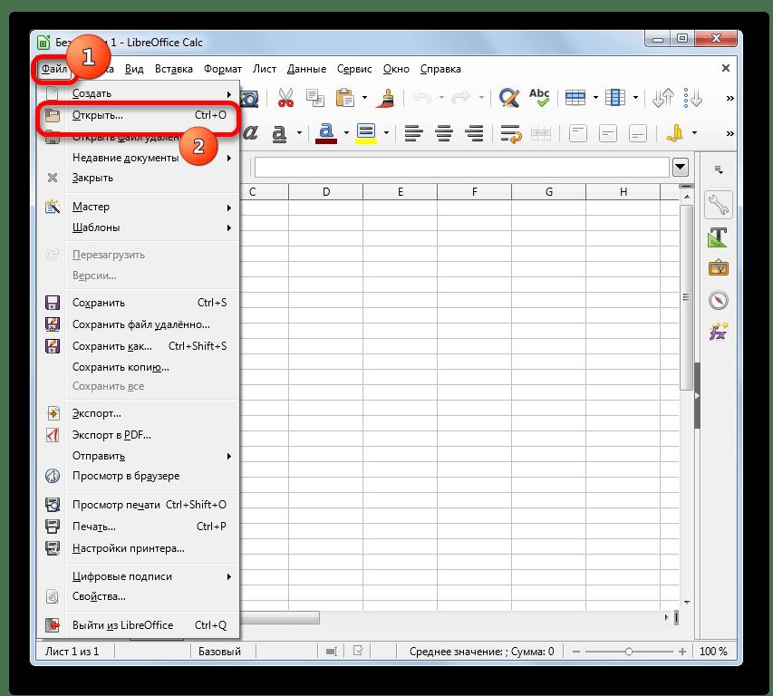 Переход в окно отерытия файла в LibreOffice Calc