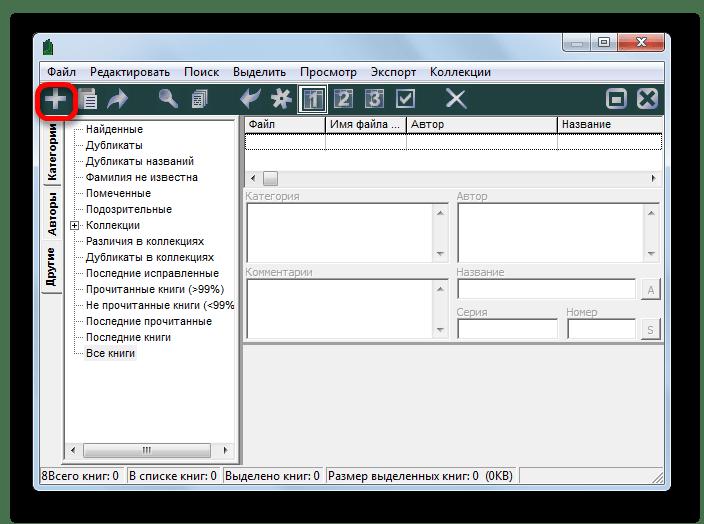 Переход в окно открытие файлов через значок на панели инструментов в Библиотеке в программе ICE Book Reader