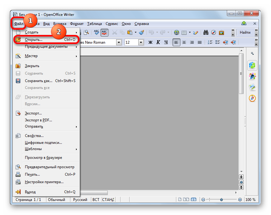 Переход в окно открытия файла через горизонтальное меню в Apache OpenOffice Writer