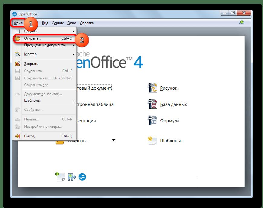 Переход в окно открытия файла через горизонтальное меню в стартовом окне пакета Apache OpenOffice
