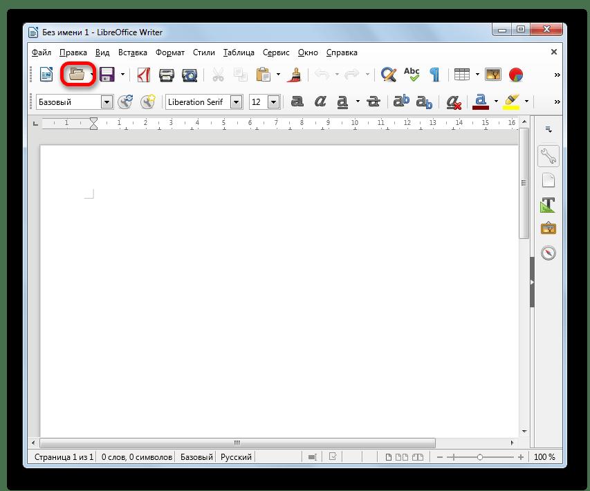 Переход в окно открытия файла через иконку на панели инструментов в программе LibreOffice Writer